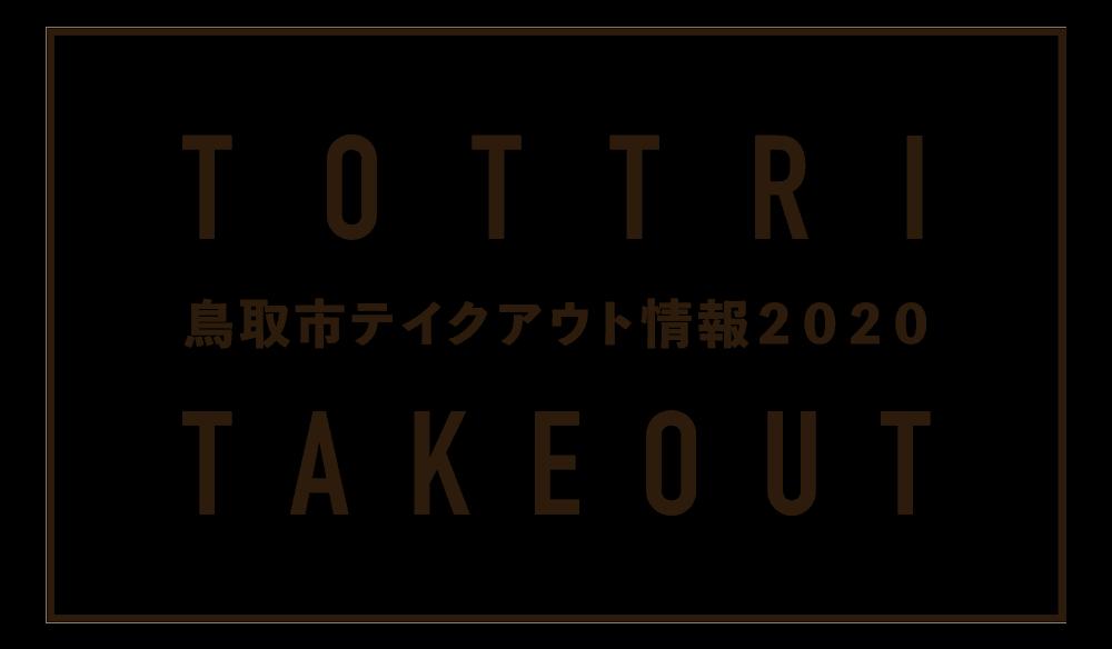 鳥取市テイクアウト情報2020